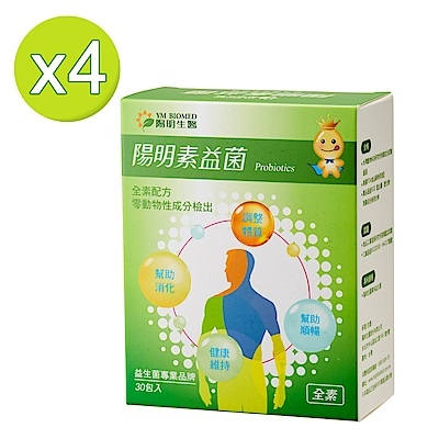 【YM BIOMED 陽明生醫】陽明素益菌(30包/盒)x4盒 - 益生菌、全素