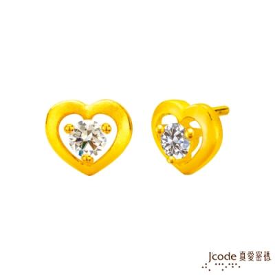 J code真愛密碼金飾 小愛心黃金耳環