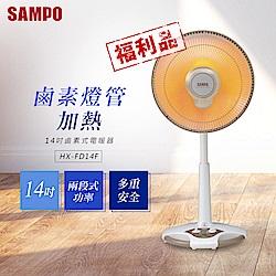 福利品 SAMPO聲寶 14吋鹵素式電暖器 HX-FD14F