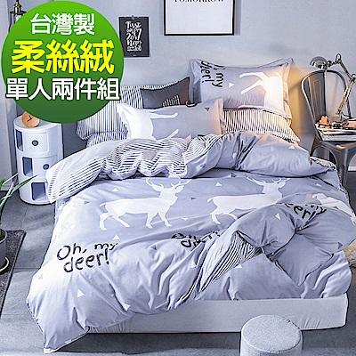 9 Design 約定麋鹿 柔絲絨磨毛 單人枕套床包兩件組 台灣製