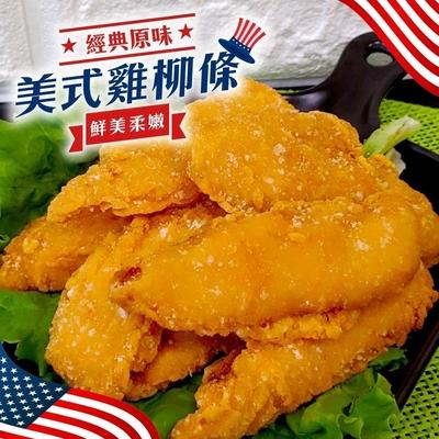 【海陸管家】美式黃金雞柳條20包(每包約250g)