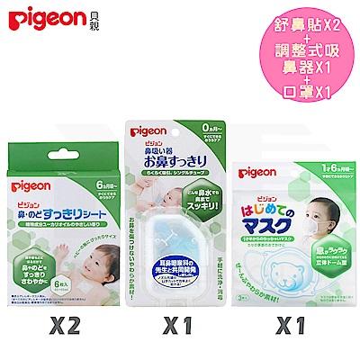 日本《Pigeon 貝親》調整式吸鼻器+寶寶日常口罩(3入)+舒鼻貼 (6入)x2