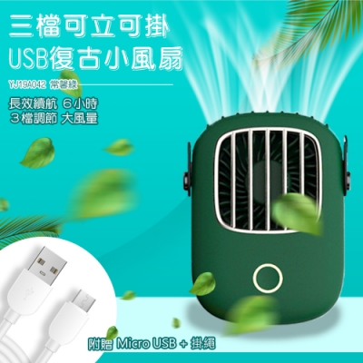 WIDE VIEW 常馨綠USB頸掛式復古小風扇(YJ19A042)