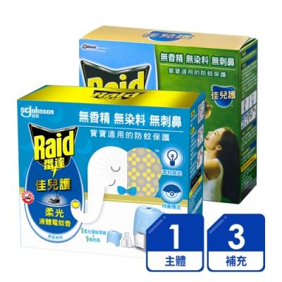 1主體+3補充 | 雷達 佳兒護薄型液體電蚊香器-柔光版*1 +佳兒護補充瓶45ml*3