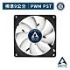 【ARCTIC】F9 PWM PST 系統散熱風扇 (9公分) (AC-F9MP) product thumbnail 1
