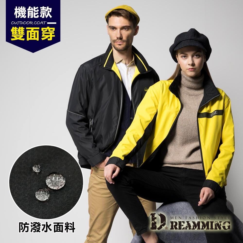 Dreamming 雙面穿防潑水立領休閒夾克外套-黑/黃