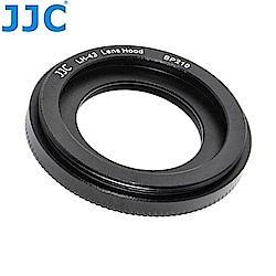 JJC副廠Canon遮光罩EW-43