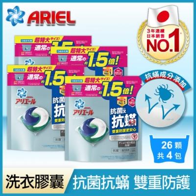 【時時樂限定 單顆下殺$7.7】ARIEL 3D抗菌抗蟎洗衣膠囊(洗衣球)26顆袋裝X4包(共104顆)