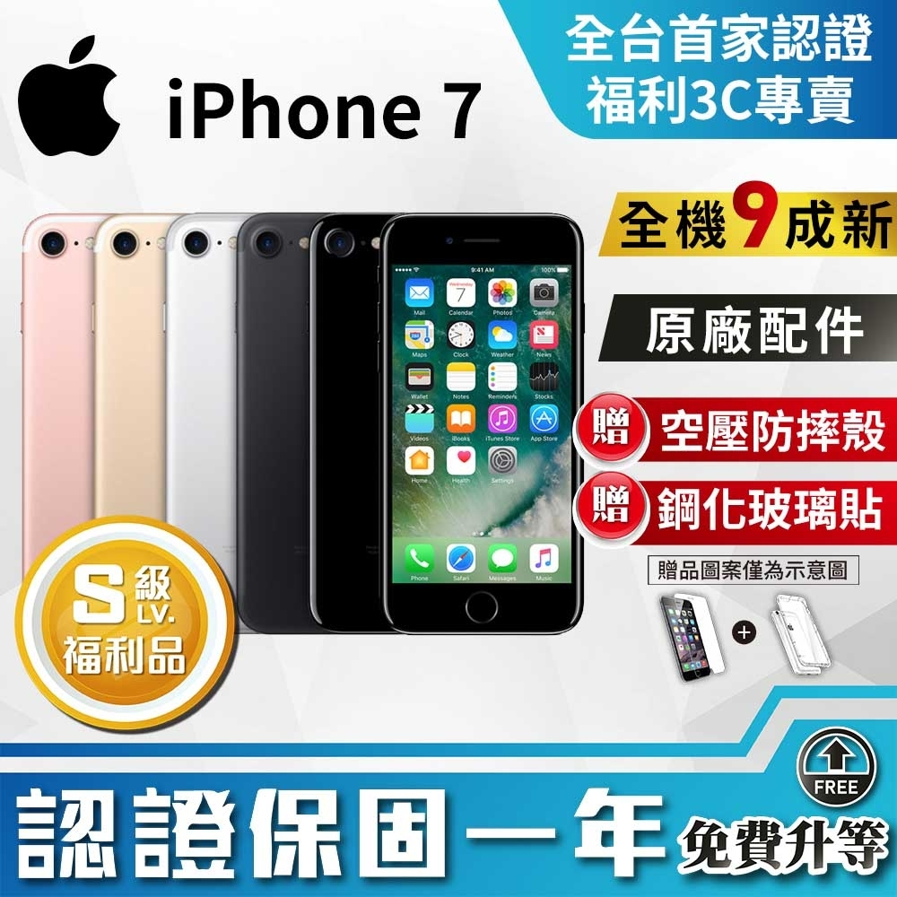 【福利品】Apple iPhone 7  128G 智慧手機