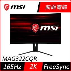 MSI微星 Optix MAG322CQR 32型 2K高解析HDR曲面電競螢