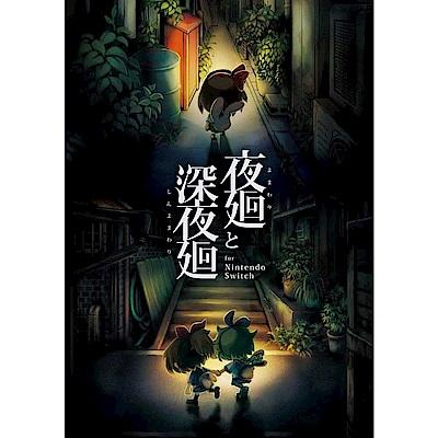 (預購)夜迴 & 深夜迴 - NS 亞版 中文版