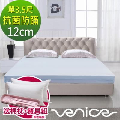 (開學組)Venice 單大3.5尺-日本防蹣抗菌12cm記憶床墊(藍/灰)