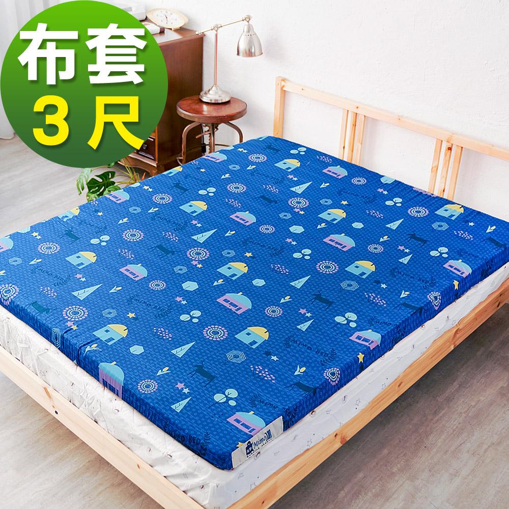 米夢家居-夢想家園-100%精梳純棉5cm床墊專用換洗布套/床套-單人3尺(深夢藍)