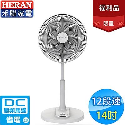 [時時樂限定]禾聯 14吋 12段速微電腦遙控DC直流電風扇 HDF-14AH770 全新福利品