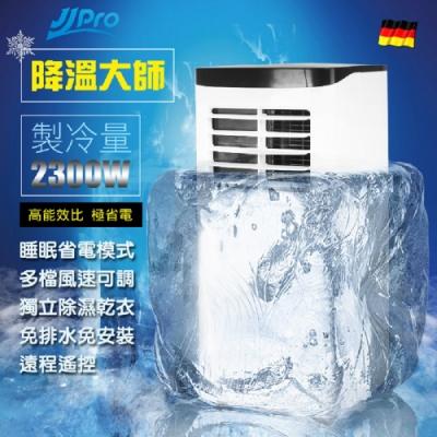 [時時樂限定]JJPRO家佳寶 8000BTU 4-5坪移動式冷氣 JPP01