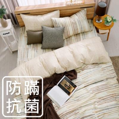 鴻宇 美國棉 100%精梳棉 防蟎抗菌 沐舍居 咖 雙人四件式薄被套床包組