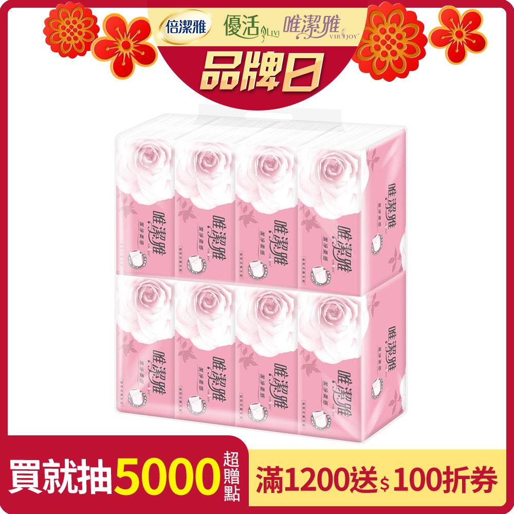 [品牌日限定]唯潔雅抽取式衛生紙200抽x8包x5袋/箱