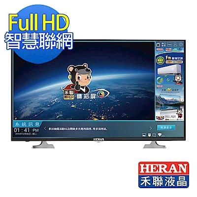 福利新品-HERAN禾聯 55型 智慧聯網LED液晶顯示器 HF-55EA5