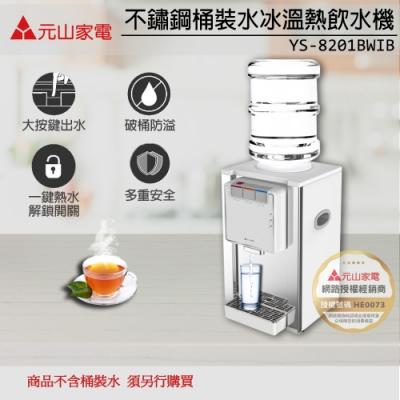 【元山】不鏽鋼桶裝冰溫熱飲水機(不含桶裝水) YS-8201BWIB