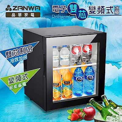 ZANWA晶華 變頻電子雙芯冰箱/冷藏箱/小冰箱/紅酒櫃 LD-30STF