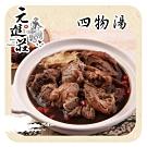 元進莊‧四物雞 (1200g/份,共兩份)