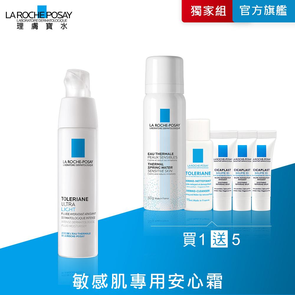 理膚寶水 多容安極效舒緩修護精華乳(安心霜)清爽型40ml 舒緩修復6件獨家組 舒緩保濕