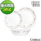 CORELLE康寧 陽光橙園3件式餐盤組(302)