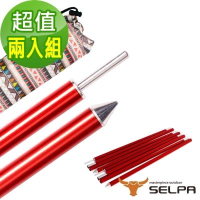 韓國SELPA 200cm四節鋁合金營柱 超值四入組