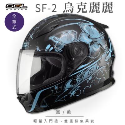 【SOL】SF-2 烏克麗麗 黑/藍 全罩 GM-49Y(全罩式安全帽│機車│內襯│鏡片│輕量款│情侶小頭款│GOGORO)