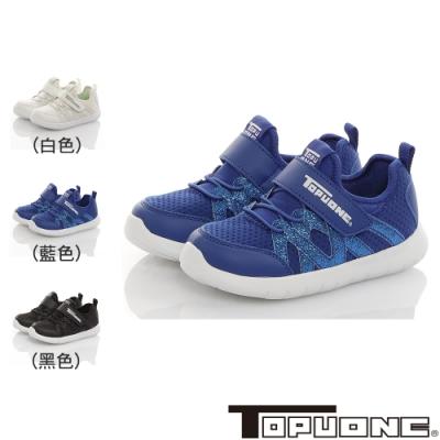 TOPUONE童鞋 小白鞋-輕量透氣減壓抗菌防臭鞋-白.藍.黑