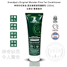 Grandpa 神奇妙松焦油 頭皮健康調理護髮乳 235mL(效期2020.07)