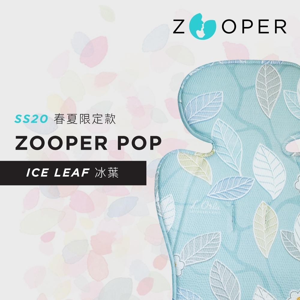【Zooper】Pop限定款 純棉冰絲涼感墊-冰葉(嬰兒推車坐墊 坐墊 涼墊 推車涼席 透氣墊)
