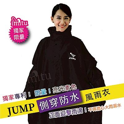 JUMP 獨家專利 x 亮光素色側穿套頭式風雨衣x絕佳防水=暗夜黑