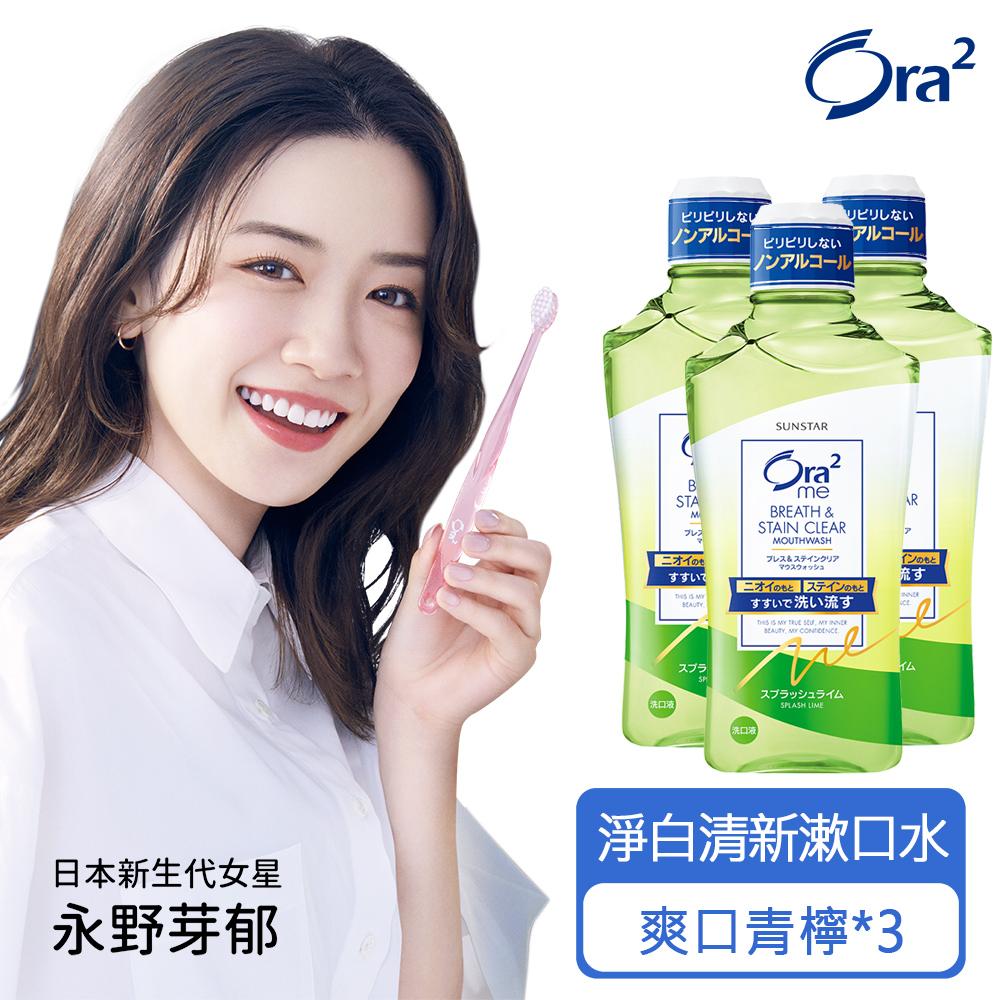 Ora2 me 淨白清新漱口水460mlx3入(爽口青檸)