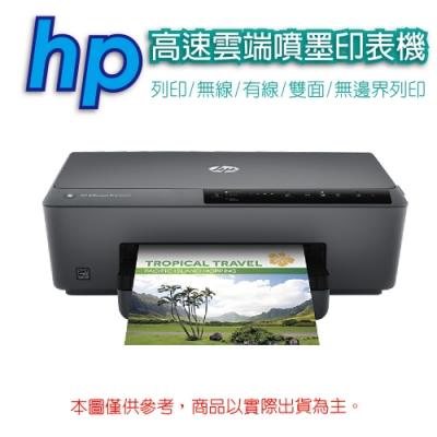 HP Officejet Pro 6230 高速雲端雙面噴墨商務機