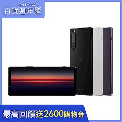 [128G+原廠行電組] SONY Xperia 1 II 5G (8G/256G) 6.5吋三鏡頭智慧手機