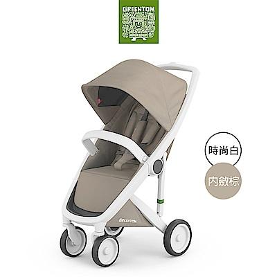荷蘭 Greentom  Classic經典款嬰兒推車(時尚白+內斂棕)