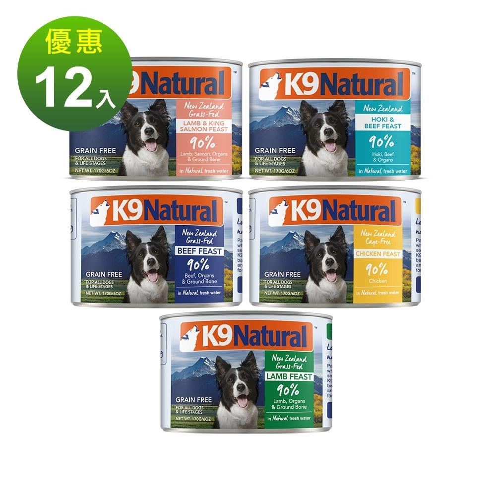 紐西蘭K9 Natural 90%生肉主食狗罐-牛/羊/雞/牛鱈/羊鮭-170g-12件優惠組