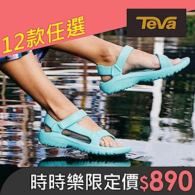 [時時樂限定]TEVA 原廠貨 男女款 水陸輕量涼鞋/雨鞋/水鞋-十二款任選