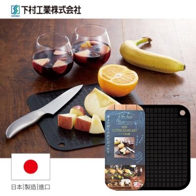日本下村工業Shimomura 黑色格狀軟質砧板21cm KIB-604