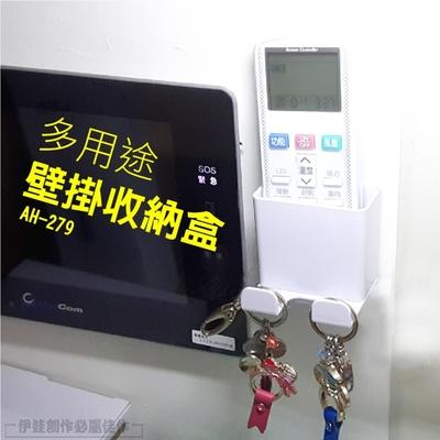遙控器收納盒【AH-279】手機充電壁掛收納 置物架 控器收納盒 客廳家用壁掛 免打孔
