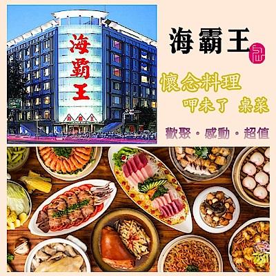 (全台多點)海霸王/城市商旅「呷未了」懷念料理桌菜(10人份)