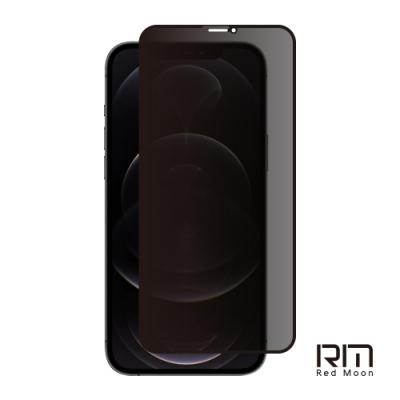RedMoon APPLE iPhone 12 Pro Max 6.7吋 9H防窺玻璃保貼 2.5D滿版螢幕貼