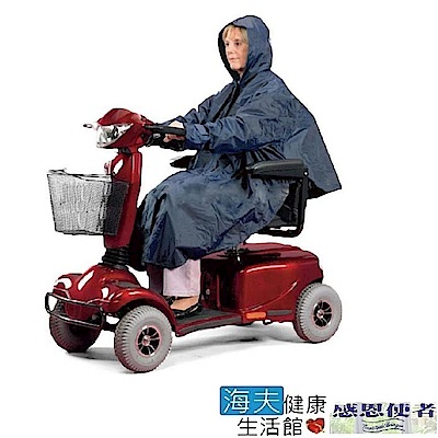 海夫健康生活館 電動代步車用雨衣 銀髮族 行動不便者