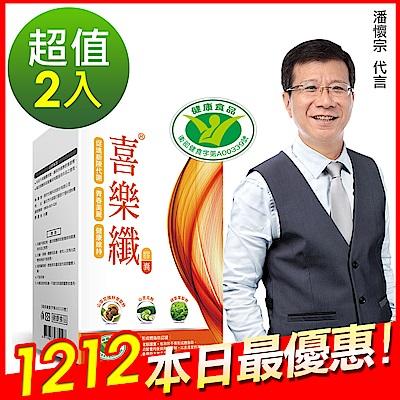 潘懷宗推薦 喜樂纖膠囊(2盒)