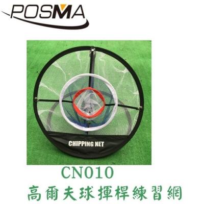 POSMA 高爾夫球揮桿練習網 CN010
