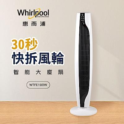 Whirlpool惠而浦 可拆式智能大廈扇 WTFE100W