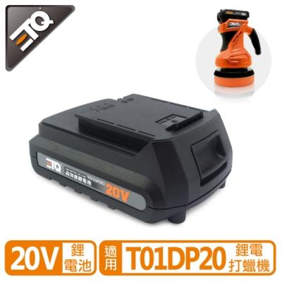 ETQ USA20V鋰電池-無線20V鋰電打蠟機專用電池