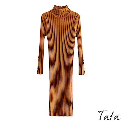 高領坑條修身針織洋裝 共二色 TATA
