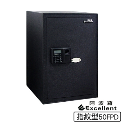 阿波羅 Excellent e世紀電子保險箱-指紋型50FPD